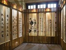 Φεστιβάλ τέχνης κινεζικών χαρακτήρων Στοκ Εικόνες