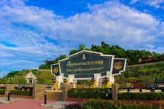 Φράγμα Ταϊλάνδη Khundanprakanchon Στοκ Φωτογραφία