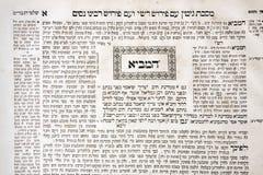 φύλλο talmud στοκ εικόνα με δικαίωμα ελεύθερης χρήσης