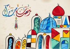 Χαιρετισμοί του Mubarak Ramadan στο αραβικό χειρόγραφο Μια ισλαμική ευχετήρια κάρτα για τον ιερό μήνα της μετάφρασης γενναιόδωρο  Στοκ Εικόνες