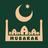 χαιρετισμός καρτών ramadan Στοκ φωτογραφία με δικαίωμα ελεύθερης χρήσης
