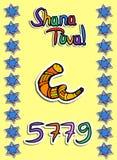 Χαιρετισμός σε Rosh Hashanah στο ύφος εγγράφου sticker 5779 Shofar, αστέρι doodle σύρετε το έγγραφο χεριών watercolours επίσης co απεικόνιση αποθεμάτων