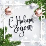 Χαιρετισμός Χριστουγέννων με τη ρωσική εγγραφή Στοκ Φωτογραφία
