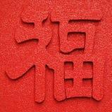 χαρακτήρας κινέζικα Στοκ Εικόνα