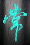 χαρακτήρας κινέζικα Στοκ Φωτογραφίες
