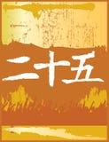 χαρακτήρες κινέζικα ελεύθερη απεικόνιση δικαιώματος