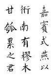 χαρακτήρες κινέζικα στοκ φωτογραφίες με δικαίωμα ελεύθερης χρήσης