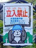 """Χαρακτηριστικό αστείο ιαπωνικό σημάδι """"καμίας εισόδων """"σε ένα νερό και ένα υγειονομικό κέντρο στοκ φωτογραφία με δικαίωμα ελεύθερης χρήσης"""