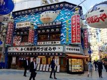 Χαρακτηριστικό ιαπωνικό να δειπνήσει σύνθετο της Οζάκα στοκ φωτογραφία με δικαίωμα ελεύθερης χρήσης