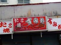 Χαρακτηριστικό ιαπωνικό σημάδι εστιατορίων Takoyaki στοκ φωτογραφία