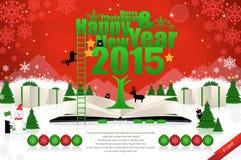 Χαρούμενα Χριστούγεννα και κάρτα καλής χρονιάς Στοκ Εικόνα