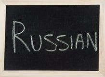 χαρτόνι ρωσικά Στοκ φωτογραφία με δικαίωμα ελεύθερης χρήσης