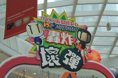2015 Χονγκ Κονγκ ΕΝΑΝΤΙΟΝ του γεγονότος παιχνιδιών Bomberman Στοκ Εικόνα