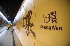 Χονγκ Κονγκ - 10 Ιανουαρίου 2018: Ωχρό MTR σημάδι σταθμών Sheung Στοκ φωτογραφίες με δικαίωμα ελεύθερης χρήσης
