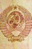 χρήματα εθνική ΕΣΣΔ εμβλημάτων στοκ φωτογραφία με δικαίωμα ελεύθερης χρήσης