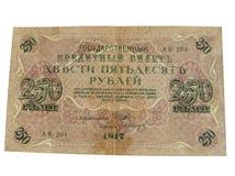χρήματα τα παλαιά ρωσικά Στοκ εικόνα με δικαίωμα ελεύθερης χρήσης
