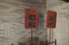 Χρησιμοποιημένος στα αρχαία κινεζικά κυβερνητικά μέσα Στοκ Εικόνες