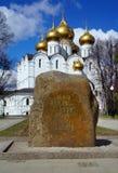 Χριστιανισμός Ρωσία, πόλη Yaroslavl, καθεδρικός ναός Uspensky στοκ εικόνα