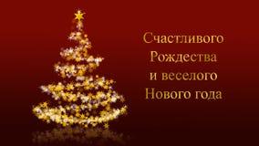 Χριστουγεννιάτικο δέντρο με τα ακτινοβολώντας αστέρια στο κόκκινο υπόβαθρο, ρωσικοί χαιρετισμοί εποχών Διανυσματική απεικόνιση