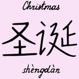 Χριστούγεννα κινεζικού χαρακτήρα με τη μετάφραση στα αγγλικά Στοκ Εικόνες