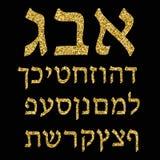 Χρυσό αλφάβητο εβραϊκά font Χρυσή επένδυση Οι εβραϊκές επιστολές του χρυσού επίσης corel σύρετε το διάνυσμα απεικόνισης απεικόνιση αποθεμάτων
