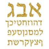 Χρυσό αλφάβητο εβραϊκά font Χρυσή επένδυση Οι εβραϊκές επιστολές του χρυσού επίσης corel σύρετε το διάνυσμα απεικόνισης διανυσματική απεικόνιση