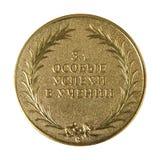 Χρυσό σχολικό μετάλλιο της Ρωσίας, avers, Στοκ Φωτογραφία