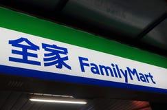 Ψιλικατζίδικο Ταϊβάν Familymart στοκ φωτογραφίες