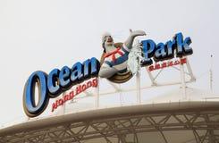 ωκεάνιο πάρκο του Χογκ Κογκ στοκ φωτογραφία με δικαίωμα ελεύθερης χρήσης