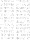 Όλη η τύχη φωτοστεφάνου ευτυχίας - το κινεζικό ευνοϊκό Word Στοκ φωτογραφία με δικαίωμα ελεύθερης χρήσης