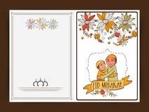 Όμορφη ευχετήρια κάρτα για τον εορτασμό Eid Μουμπάρακ Στοκ Εικόνα