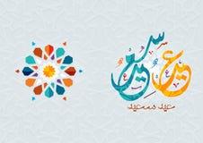 Όμορφη ευχετήρια κάρτα του Kareem Ramadan με την αραβική καλλιγραφία που σημαίνει `` Ramadan Kareem `` - ισλαμικό υπόβαθρο με τα  Στοκ Εικόνες