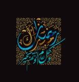 Όμορφη ευχετήρια κάρτα του Kareem Ramadan Στοκ Φωτογραφίες