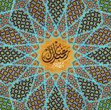 Όμορφη ευχετήρια κάρτα του Kareem Ramadan Στοκ Εικόνες