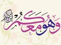 Όμορφος ισλαμικός στίχος καλλιγραφίας, διάνυσμα Στοκ Εικόνες