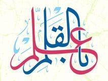 Όμορφος ισλαμικός στίχος καλλιγραφίας Στοκ Φωτογραφίες