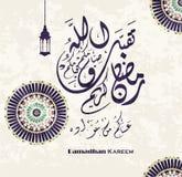 Όμορφο υπόβαθρο καρτών χαιρετισμού του Kareem Ramadan με την αραβική καλλιγραφία που σημαίνει Ramadan Kareem διανυσματική απεικόνιση