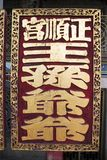 όνομα Θεών χαρτονιών chinse Στοκ Φωτογραφίες