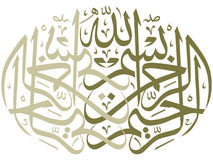 όνομα του Αλλάχ Στοκ φωτογραφίες με δικαίωμα ελεύθερης χρήσης