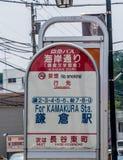 Автобусная остановка в улицах Камакуры - ТОКИО, ЯПОНИИ - 12-ое июня 2018 стоковое изображение