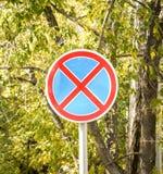 Автостоянка знака уличного движения запрещена Стоковая Фотография
