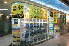 Агенство свойства l и бегства ограничивало магазин в Гонконге стоковые изображения
