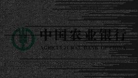Аграрный логотип Государственного банка Китая сделанный исходного кода на экране компьютера Редакционная loopable анимация иллюстрация штока