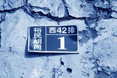 Адресы жилищ Китая стоковая фотография