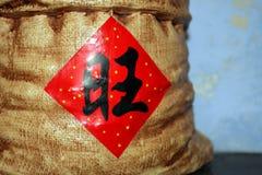 Азиатская каллиграфия - зажиточная Стоковые Изображения
