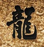 Азиатская каллиграфия - дракон Стоковое Фото