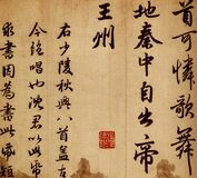 азиатская старая бумага Стоковые Изображения RF