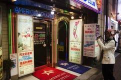 Азиатский паб и клуб фото перемещения и стрельбы женщины в ночной жизни Стоковые Изображения
