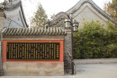 Азия Китай, Пекин, архитектура ŒLandscape ¼ spotï White Cloud Temple сценарная Стоковые Изображения RF