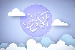 Аллах в арабском сочинительстве, имени бога в арабской предпосылке неба Стоковое фото RF